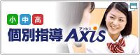 (小・中・高)個別指導AXIS